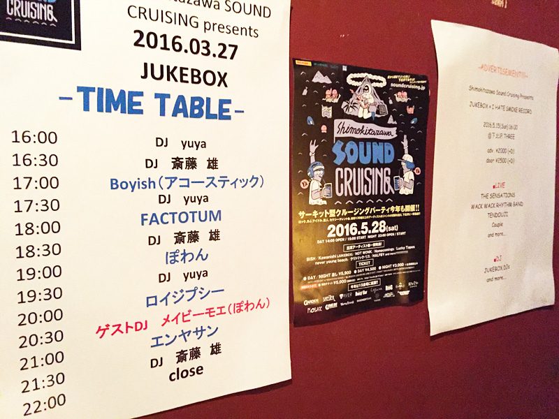 『SHIMOKITAZAWA SOUND CRUISING presents 「JUKEBOX」』 TimeTable