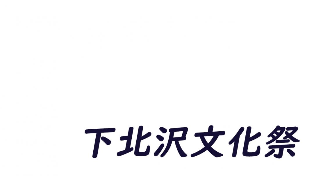 下北沢文化祭