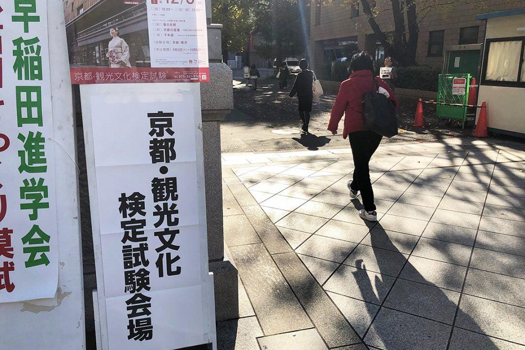 京都・観光文化検定試験(京都検定)