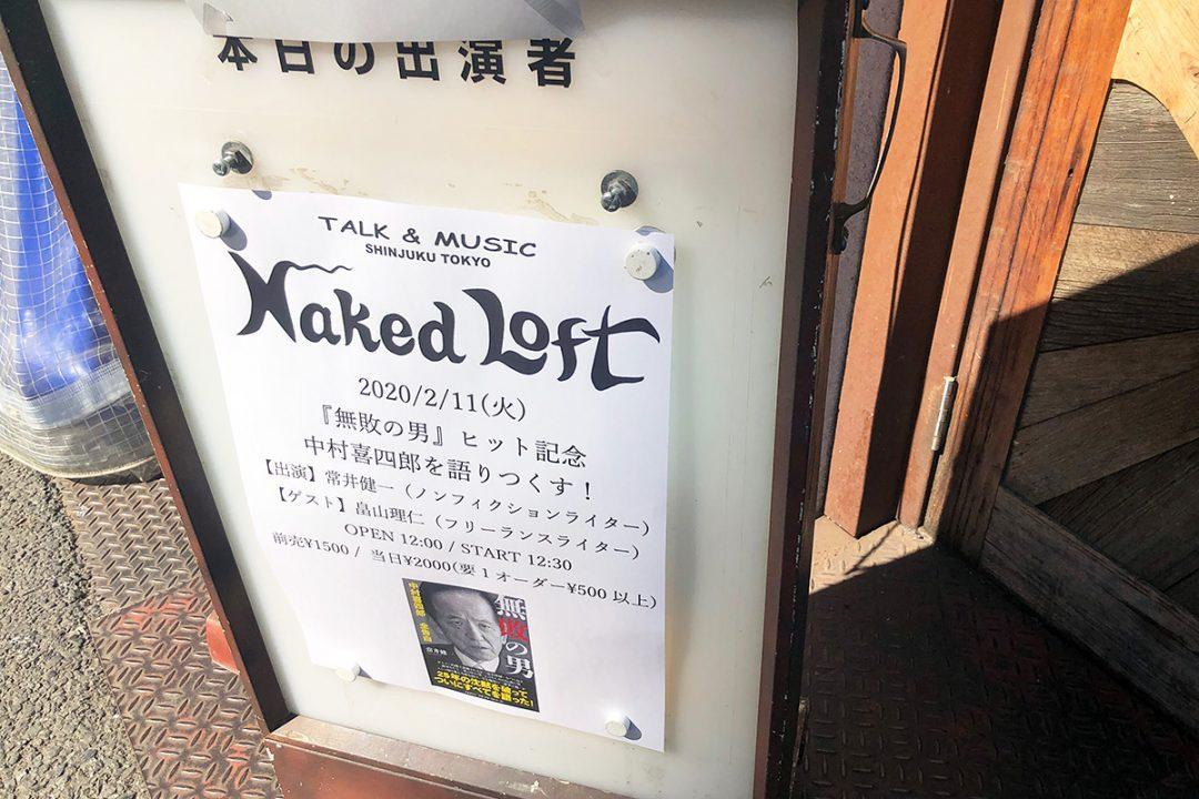 『無敗の男』ヒット記念・中村喜四郎を語りつくす!