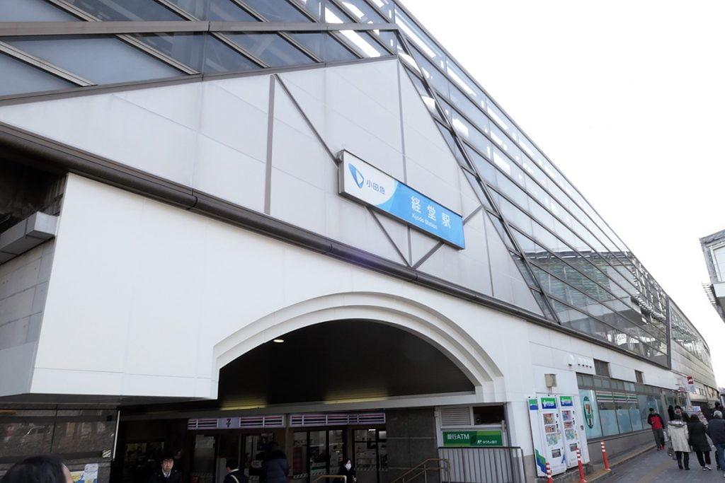 小田急経堂駅